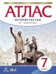 Атлас 7 кл. История России XVI- конец XVIIвв